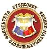 Студенческий совет ФМФ