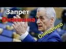 Онищенко про Вред Онанизма и Запрет мастурбации. Воспитание.
