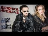 ПРЕМЬЕРА! Дима Билан - Девочка, не плачь Feat Мисс Мира 2008 Ксения Сухинова