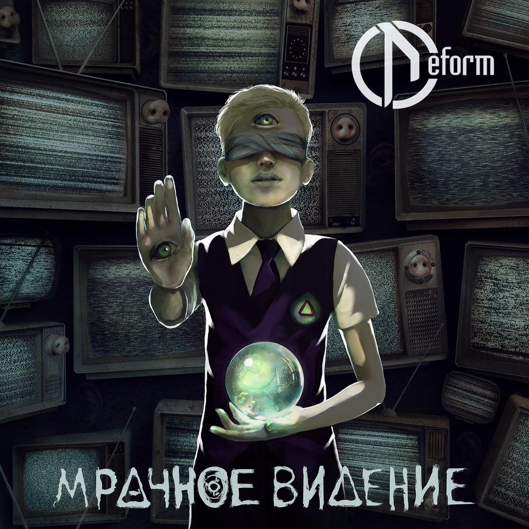 Deform – Мрачное Видение