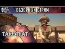 ОБЗОР игры TAKE THAT от JetPOD90 Первый взгляд на воксельный ковбойский шутер от третьего лица