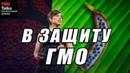 TED на русском В ЗАЩИТУ ГЕННОЙ МОДИФИКАЦИИ НАШЕЙ ПИЩИ Памела Рональд
