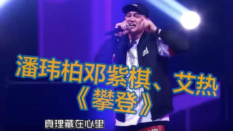 【纯享】潘玮柏邓紫棋、艾热《攀登》中国新说唱