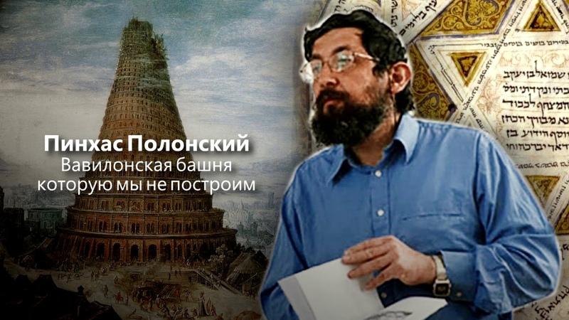 Пинхас Полонский. Вавилонская башня которую мы не построим