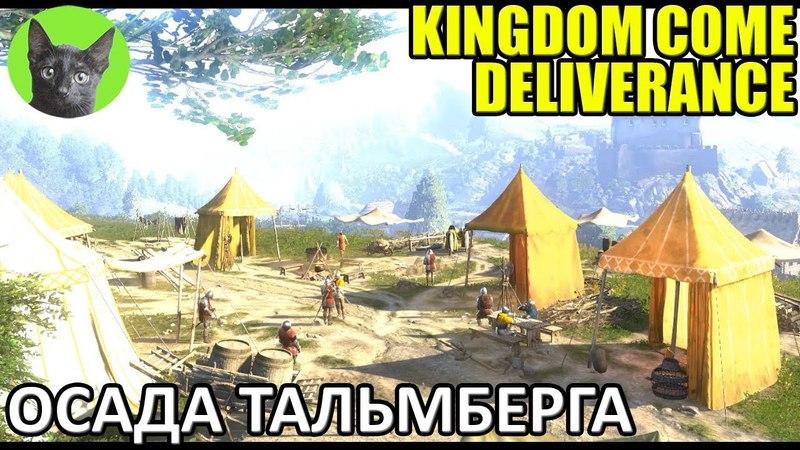 Kingdom Come Deliverance 104 Осада Тальмберга полное прохождение игры