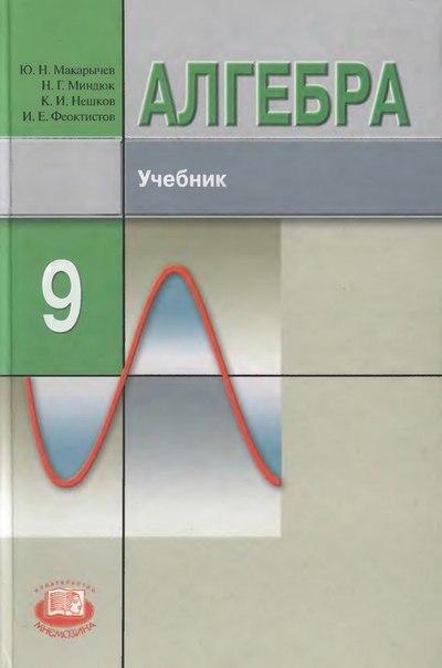 Гдз о Алгебре 9 Класс Макарычев 2013 Год