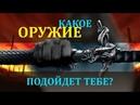 ⚔️ Пройти Тест, Какое оружие подойдет тебе Меч, лук, копье, топор, боевая коса!