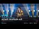 Торегали Тореали - Асыл жарым-ай (аудио).mp4