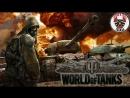 Сталкер в World of Tanks движение в верх !!