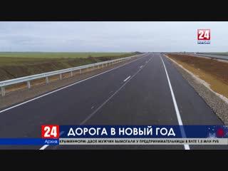 В канун Нового года откроется движение транспорта по трассе «Таврида»