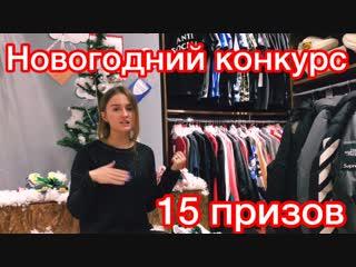 Новогодний конкурс от size store!