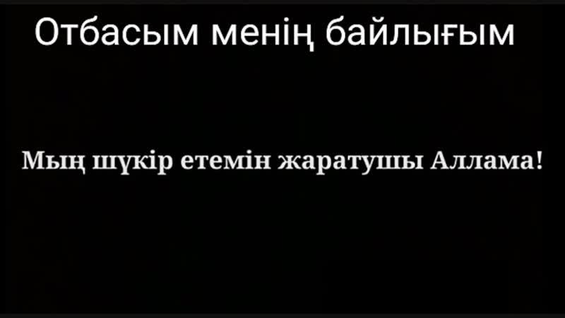 Отбасым-менің байлығым!.mp4