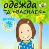 """Детская одежда ТД """"Василек"""""""