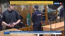 Новости на Россия 24 • Мнения присяжных разделились: вердикт по делу об убийстве Немцова огласят 28 июня