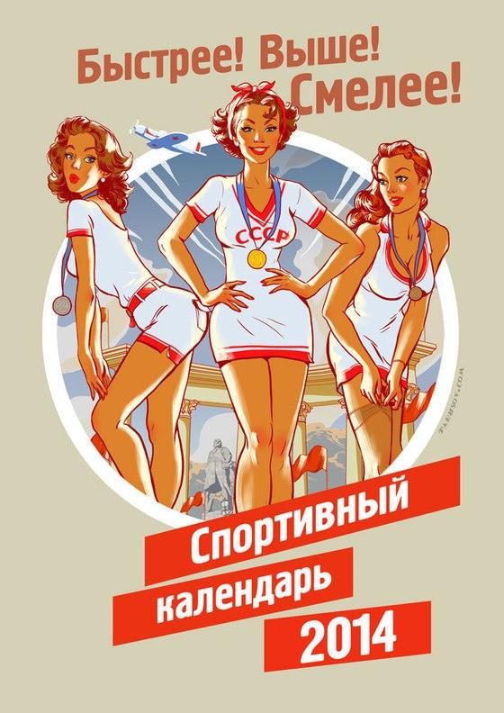 Спортивный pin-up календарь на 2014 г.