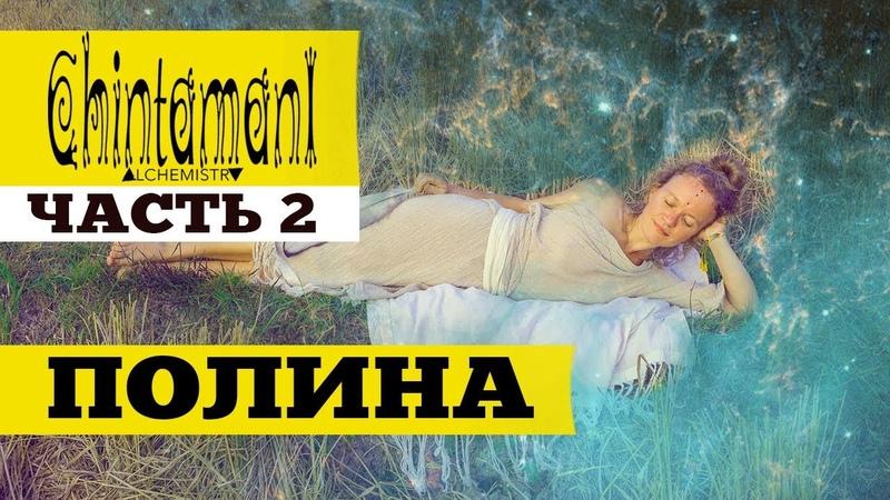 Полина Чинтамани 2 - Интервью | ДжамуДжорнал