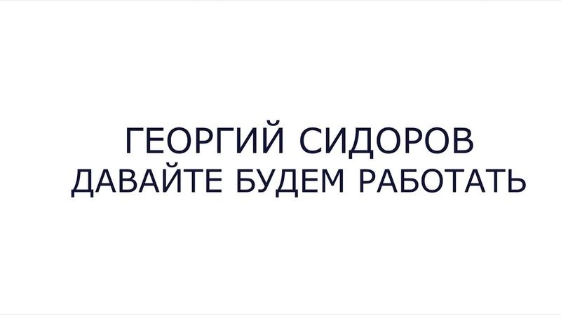 Георгий Сидоров Давайте будем работать