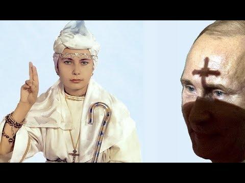 Новая жена Путина - Мария Дэви Христос. Секта Белое Братство на службе Кремля и страже русского мира