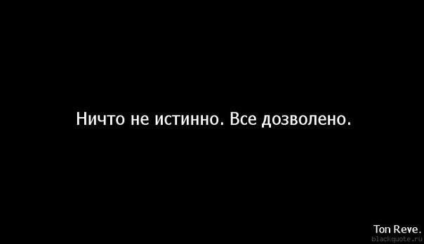 истина это вы: