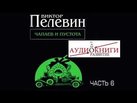 Чапаев и Пустота Виктор Пелевин Часть 6 Аудиокнига Chapaev and Emptiness Victor Pelevin