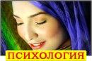 vk.com/my.psychology