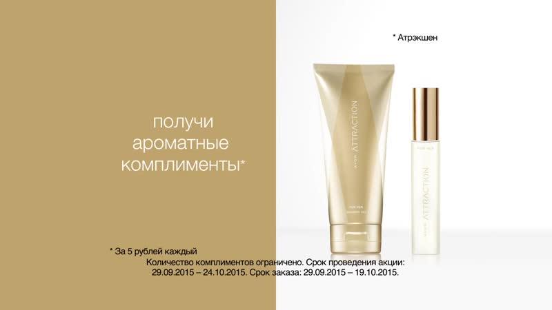 AVON Online KEMEROVO Новый Avon Attraction та самая искра притяжения