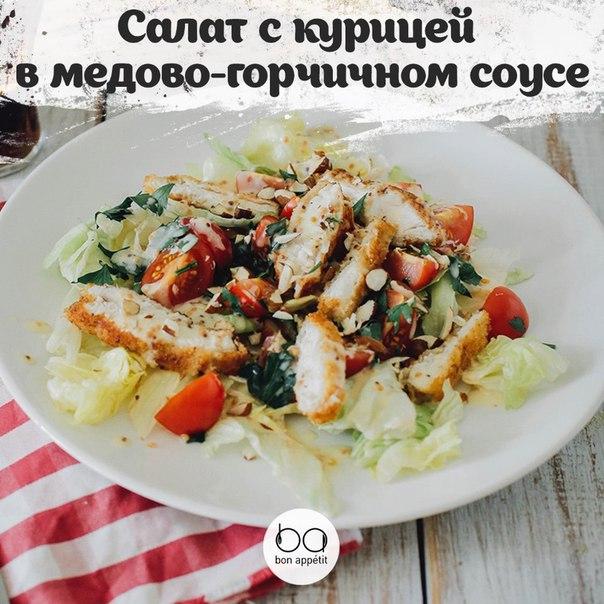 Салаты с горчичным соусом рецепты