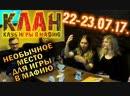💥🔫 Необычное место для игры в мафию. «КЛАН» - клуб игры в мафию. 22-23.07.17.