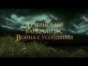 Вандализм армян. Борьба с усопшими