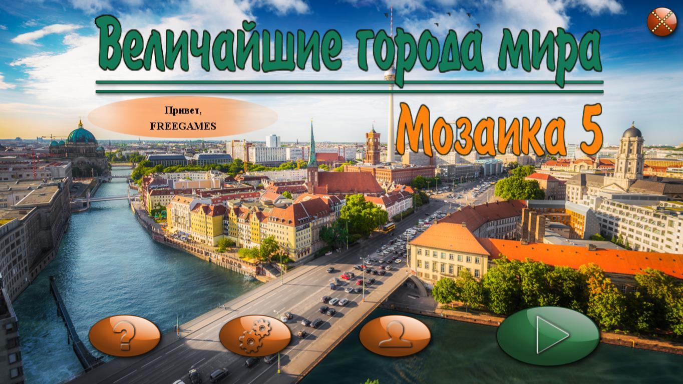 Величайшие города мира: Мозаика 5 | World's Greatest Cities: Mosaics 5 (Rus)