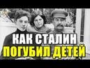 Что Сделал Сталин со Своими Детьми 10 Печальных Историй из Жизни Семьи Тирана Иосифа Сталина