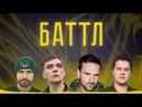 БАТТЛ: первый документальный фильм о русском баттл-рэпе