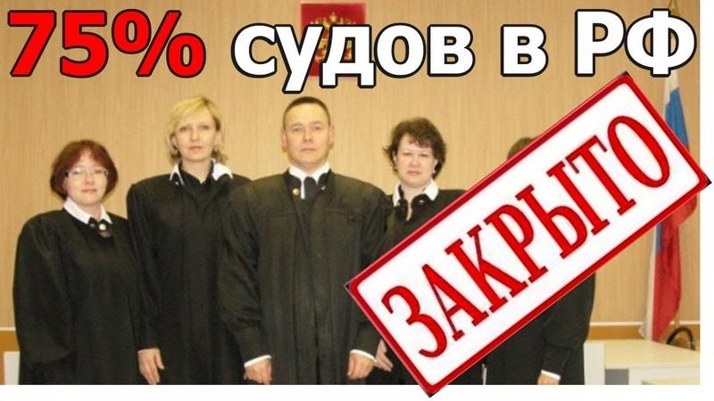 75% судов в РФ уже официально закрыты [09.08.2018]