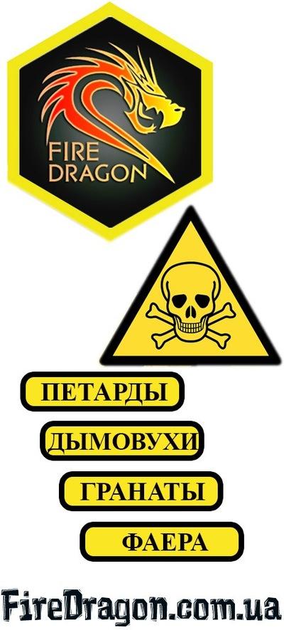 9940a7b74cd92 Петарды FireDragon.com.ua   ВКонтакте