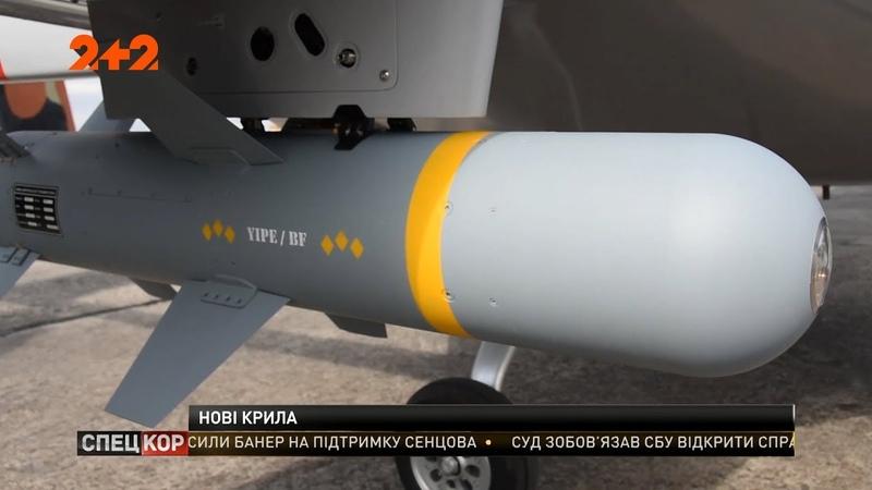 В Україні успішно випробували турецький безпілотник Bayraktar ТВ2