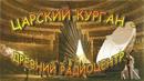 Царский курган - древний радиоцентр.