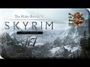 TES V: Skyrim Special Edition[7] - Звезда Азуры (Прохождение на русском(Без комментариев))
