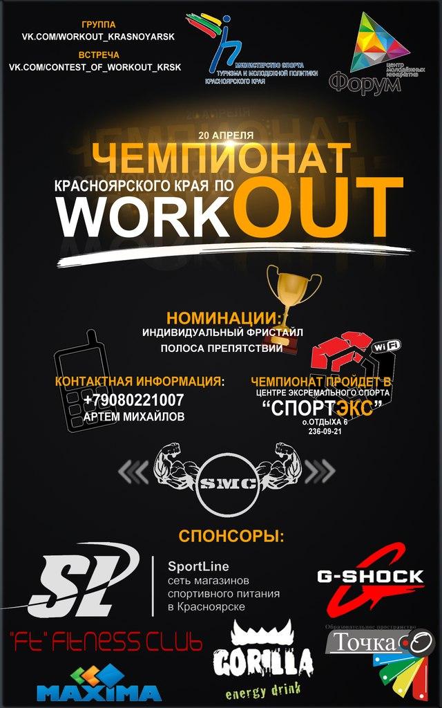 Соревнования по WORKOUT | Красноярск 20 апреля