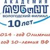 Вологодский филиал Академии МУБиНТ
