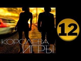 Королева игры 12 серия (2014) Мелодрама фильм сериал
