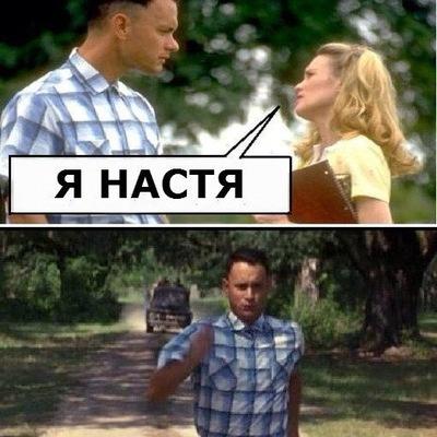 Настюшка Марченко