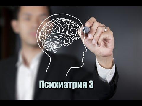 Психиатрия 3 (Патология перцептивной сферы) gcb[bfnhbz 3 (gfnjkjubz gthwtgnbdyjq caths)