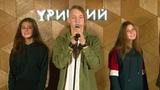 Настоящий (Макс Корж) - Игорь Корчагин (Вокал) - Василий Шульга