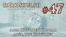 Dark Souls 2: Аава Питомец Короля / Aava, the King's Pet