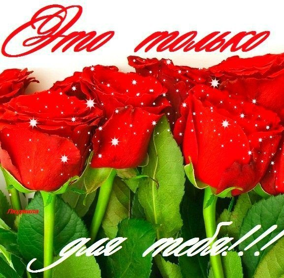 Именные поздравления, елене цветы открытка