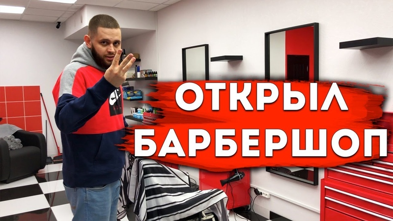 БАРБЕРШОП У МИХИ БОРОДЫ