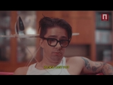 Дикиедорожки - Put In (Music Video)