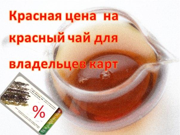 Красный чай по красной цене для владельцев бонусных карт