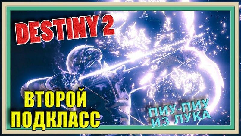 Destiny 2 на PC - Квест на второй подкласс охотника.