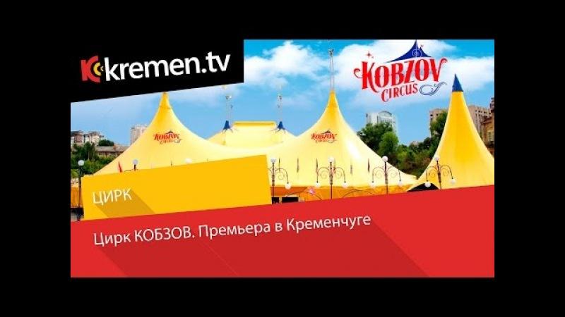 Цирк КОБЗОВ. Премьера в Кременчуге, интервью с артистами